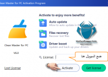Clean Master For PC Pro 7.0.8 serial key